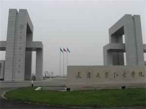 天津大學仁愛學院